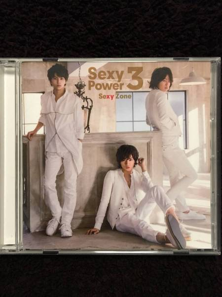 Sexy Zone Sexy power3 Shop限定販売 3rd year anniversary盤 CD