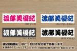 渡辺美優紀 ステッカー など お好きな名前で作製します_みるきー ZEAL_NMB48 ZEAL_SKE48