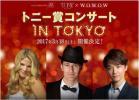 トニー賞コンサートin TOKYO 3/18(土) 18時 2階23列83〜92いずれか1枚