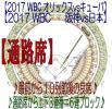 ★ 3.3 WBC強化試合★通路席から1-2-3連番◎バラ販売OK!!◎(阪神×日本) (オリックス×キューバ) ★ライト下段★京セラ?