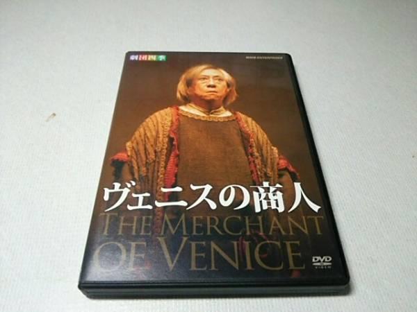 劇団四季 ヴェニスの商人 グッズの画像