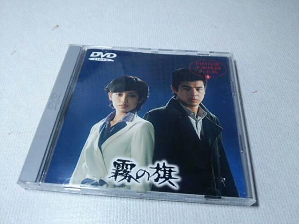 DVD 霧の旗 山口百恵 グッズの画像