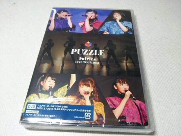 フェアリーズ LIVE TOUR 2015 PUZZLE ライブグッズの画像