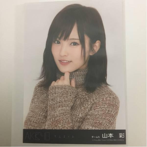 AKB48サムネイル生写真『山本彩』さん