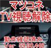 ☆マツコネ 視聴制限解除 USBアプリ TV.DVD.ナビ 動作確認済  アクセラ CX5 CX3 デミオ アテンザ ロードスター 導入マニュアル付き