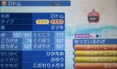 【即決】ポケモン サンムーン データ 6V 色違い 火ロトム 控えめ 眼鏡 ヒート