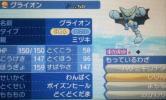 【即決】ポケモン サンムーン データ 6V 色違い グライオン 腕白 毒毒玉