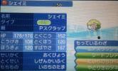 【即決】ポケモン サンムーン データ 6V シェイミ 臆病 珠 スクラップ 配信
