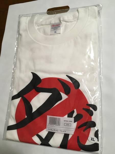 ゴリパラ見聞録 『ダメだ!』 Tシャツ XL 新品未開封