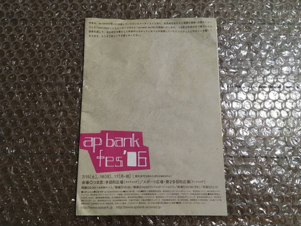 Bank Band 『ap bank fes '06』 ウェルカムカード 非売品 Mr.Children