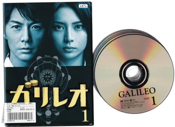 299 ガリレオ 全5巻 福山雅治 柴咲コウ レンタル版 ライブグッズの画像