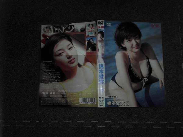 U-16-美少女FILE 橋本愛実 グッズの画像