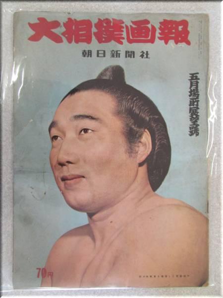 ※※※ 「大相撲画報」 五月場所展望号 ※※※ 昭和35年5月発行(す044)_画像1