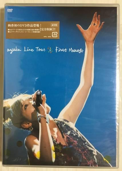 ★未開封です★ 絢香 ayaka Live Tour First Message (通常版) [ DVD ]  / 絢香初のDVD作品登場! ライブグッズの画像