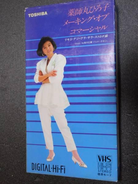 薬師丸ひろ子 メーキングオブコマーシャル 非売品 東芝のビデオデッキの販促物?1980年代中頃 コンサートグッズの画像