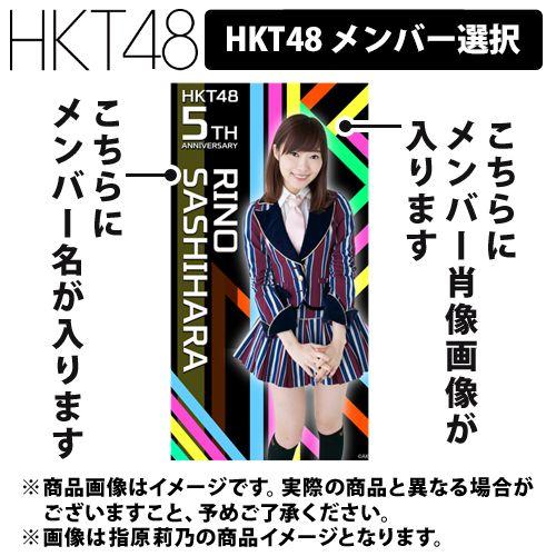 田中優香 HKT48 5周年記念 個別BIGタオル  ライブグッズの画像