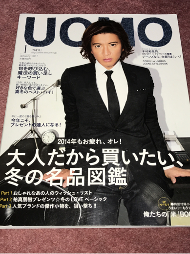 【UOMO】2015.1/木村拓哉SMAP・椎名林檎・橋本マナミ