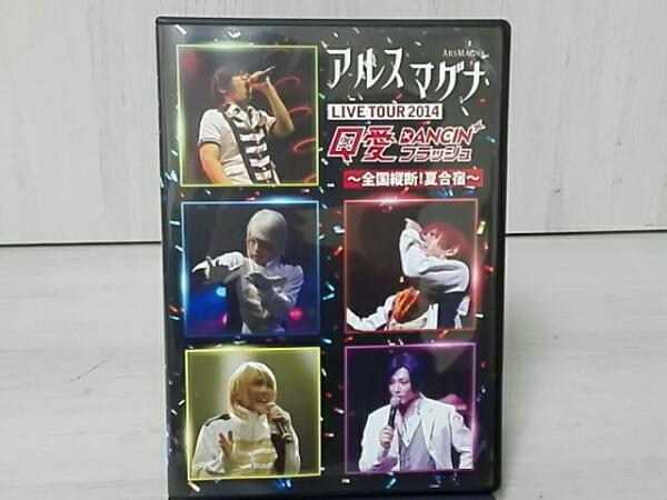 アルスマグナ DVD クロノス学園 2nd step LIVE TOUR 2014 Q愛DAN ライブグッズの画像