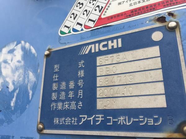 橋梁点検車 橋 点検 アイチ 高所作業 AICHI SF75A 2004年モデル 走行27000km 1085hr_画像4