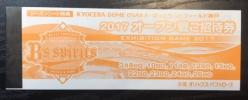 オリックス戦オープン戦京セラ・ほっともっと内・外野自由席9試