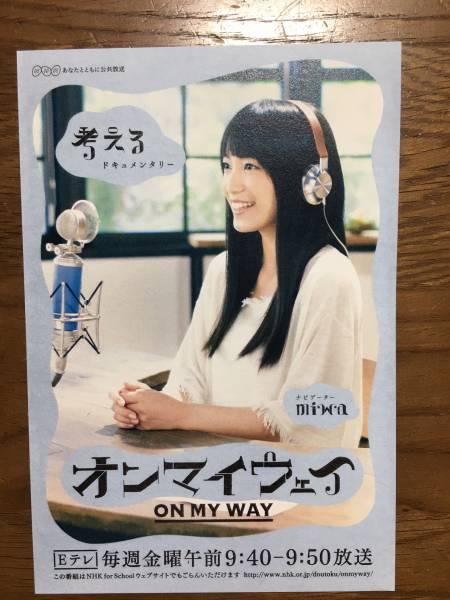 ☆miwa オンマイウェイ ポストカード☆君と100回目の恋