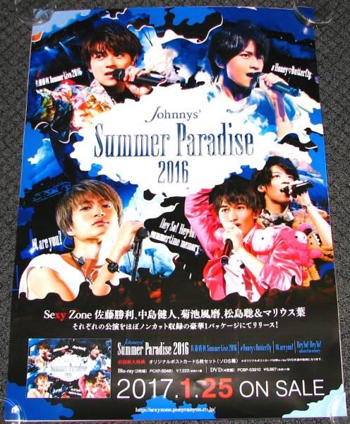 Γ8 告知ポスター [Johnnys' Summer Paradise 2016]