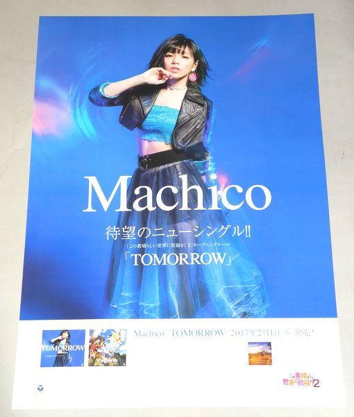t14 告知ポスター machico マチコ [TOMORROW] この素晴らしい世界に祝福を OP このすば