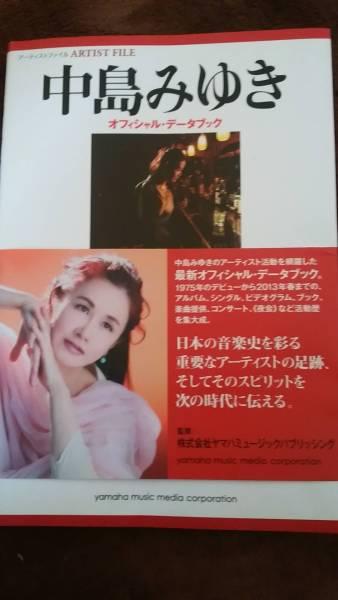 中島みゆきオフィシャルデータブック コンサートグッズの画像