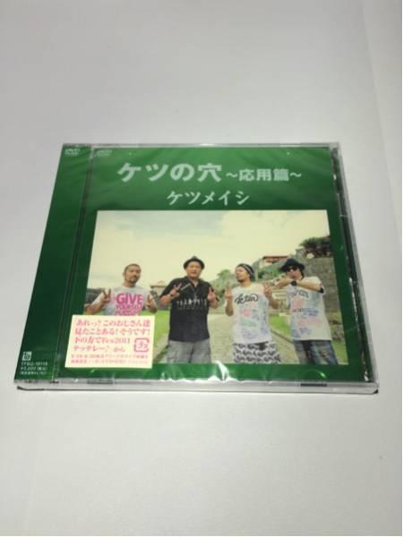 ケツメイシ DVD 新品 ケツの穴~応用編~ 初回盤 ステッカー付 ライブグッズの画像