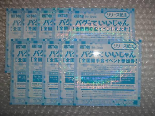 HKT48 バグっていいじゃん 全国握手券 イベント参加券10枚 / 送料無料