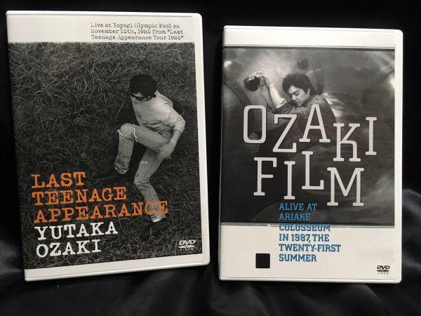 尾崎豊 DVDセット2枚セット LAST TEENAGE APPEARANCE OZAKI FILM ALIVE AT ARIAKE COLOSSEUM IN 1987 THE TWENTY-FIRST SUMMER