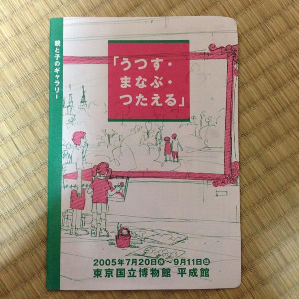 東京国立博物館 平成館 ノベルティ グッズ うつす まなぶ つたえる_画像3