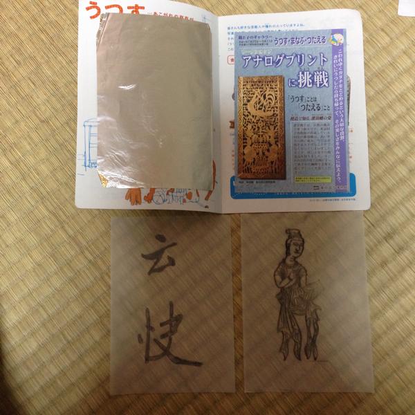 東京国立博物館 平成館 ノベルティ グッズ うつす まなぶ つたえる_画像1
