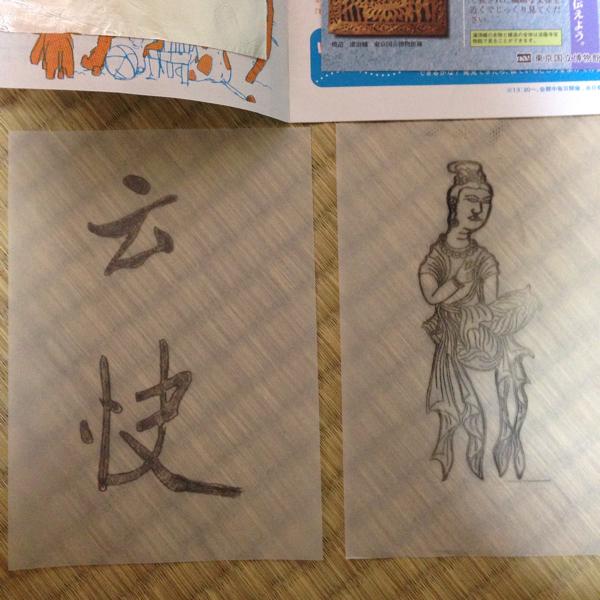東京国立博物館 平成館 ノベルティ グッズ うつす まなぶ つたえる_画像2