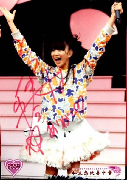 私立恵比寿中学 星名美怜サイン入り 生写真