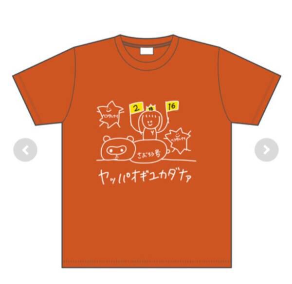NGT48 荻野由佳 2017年 生誕Tシャツ 生写真付き ライブグッズの画像