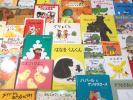■新品同様美品多数■絵本50冊■家庭保育園すくすく館 ほるぷ