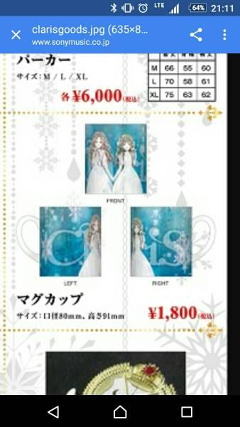 ClariS 1st武道館コンサート グッズ マグカップ
