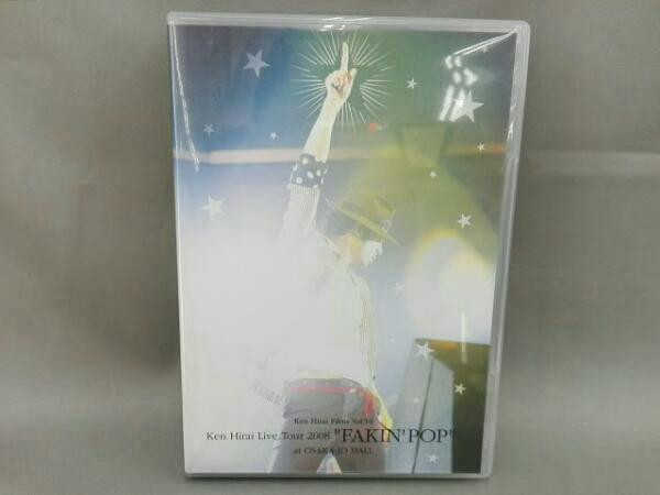 平井堅 Ken Hirai FilmsVol.10KenHirai LiveTour2008 FAKIN'POP ライブグッズの画像