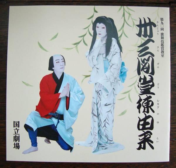 国立劇場 第90回歌舞伎鑑賞教室 『卅三間堂棟由来』 パンフレット 2016年7月