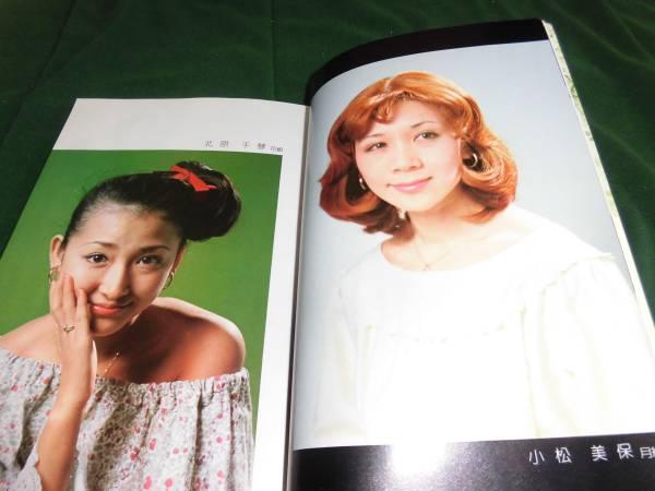 ☆l#2昭和53年宝塚☆高宮沙千☆[風...
