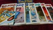 風の谷のナウシカ 漫画 全7巻セットBOX