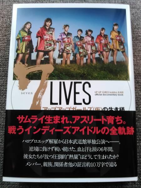 アップアップガールズ(仮)7LIVES アプガ本 佐藤綾乃コメント入