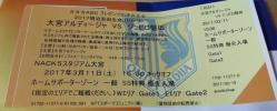 3/11 大宮アルディージャvsジュビロ磐田 ホームサポーターゾーン優先入場