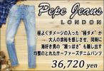 3.6万ペペジーンズ Pepe Jeans 上位モデル「73」ライン 美脚テーパードで魅せる サーファーズデニムパンツ ジーンズ 34