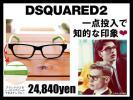 2.5万ディースクエアード DSQUARED2 テンプルロゴ&ネオンカラーで遊びたっぷりに味付け♪横顔の気分が上がるアイウェア!眼鏡 めがね