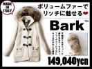 15万バーク Bark ふわふわのボリュームファーがエレガントに魅せるラグジュアリーな出で立ちのダッフルニットコート!ロング丈 イタリア製