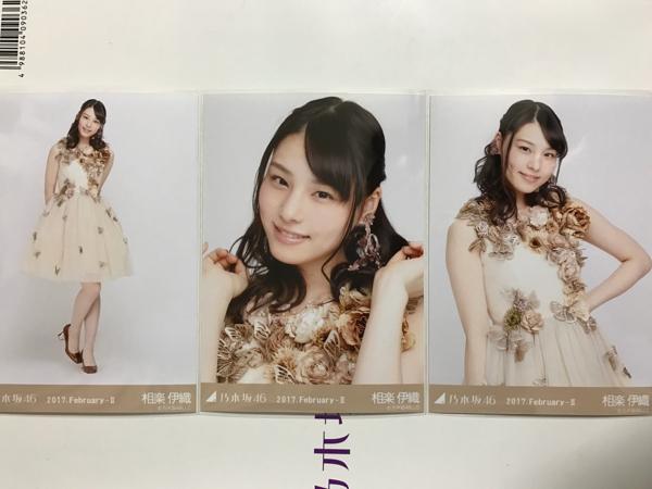 乃木坂 生写真 相楽伊織 スペシャル衣装4 コンプ