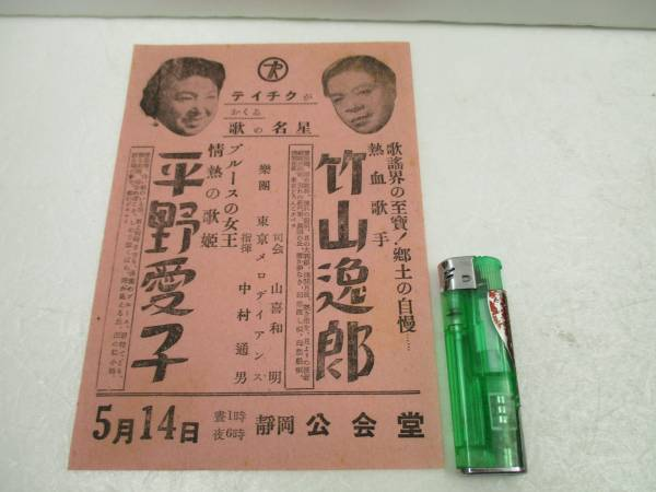 v33【チラシ】テイチクがおくる歌の名星平野愛子竹山逸郎/静岡公会堂
