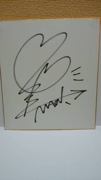 アニソン歌手黒崎真音直筆サイン入り色紙